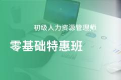 北京初级人力资源管理师考证辅导班
