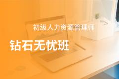 北京初级人力资源管理师培训
