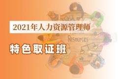 北京中级人力资源管理师培训