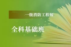 北京一级消防工程师培训