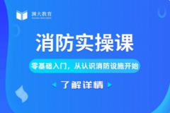 北京注册消防工程师实操培训