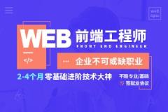 天津哪里有Web前端培训班