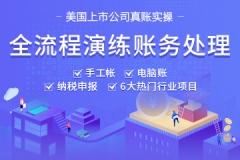上海总账会计培训怎么收费