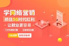 上海网络营销培训怎么收费