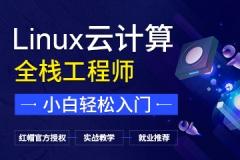 上海Linux培训怎么收费