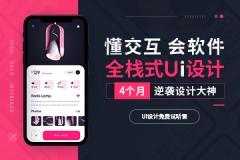 上海UI培训哪家专业