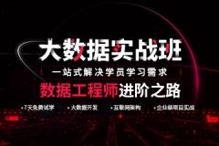 上海Java大数据培训哪家好