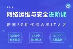 唐山网络运维与安全培训怎么收费