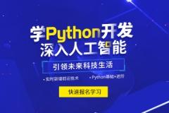 大连Python培训怎么收费