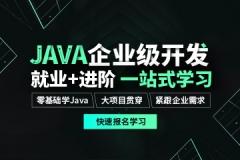 西安雁塔区哪里有Java培训中心