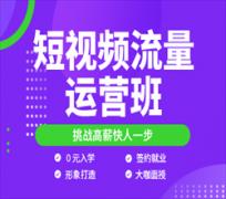 广州短视频流量运营培训班