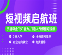 深圳短视频拍摄剪辑运营培训