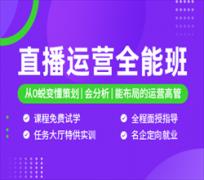 深圳直播运营全能培训班