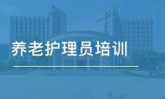 东莞东城哪里有养老护理员培训班