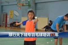 北京球行天下羽毛球基本功训练