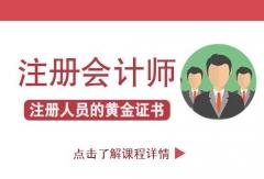 南京注册会计师考前辅导