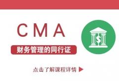 南京CMA管理会计培训