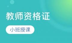 南京教师资格证考前辅导班