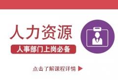 南京人力资源管理师培训考证