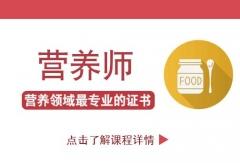 南京营养师培训考证
