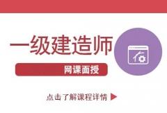 南京一级建造师培训考证