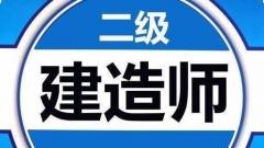 南京二级建造师培训班