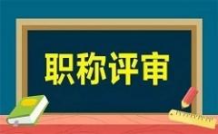南京职称评审