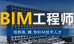 南京BIM应用工程师培训考证