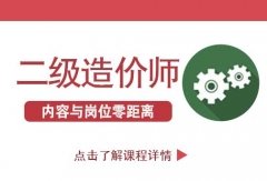 南京百创教育造价工程师培训班