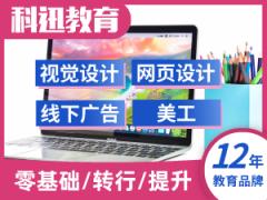 南京UI设计培训零基础好不好学?