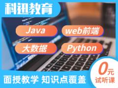 南京大数据开发培训入门难么