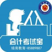 在东莞厚街哪里有注册会计师培训的地方?