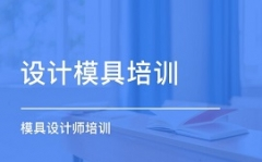 东莞黄江PRO/E产品设计培训班费用多少