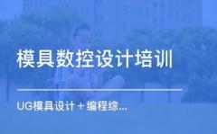 东莞黄江UG模具设计培训班地址