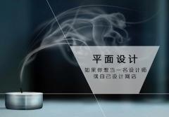 东莞凤岗学习平面设计,就选培育教育