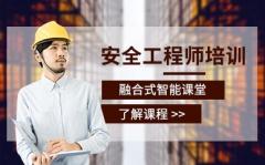 蒙自注册安全工程师考试培训地址