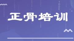 李金龙柔筋正骨技术