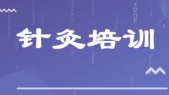 齐氏阴阳针法技术介绍
