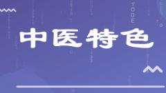 瑶医李钧峰天象诊疗法