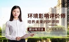 九江环境影响评价师培训考证