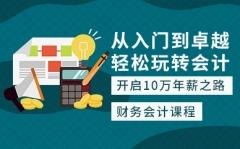 上海普陀区会计税务实战培训班地址