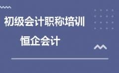 武汉光谷助理会计师培训班