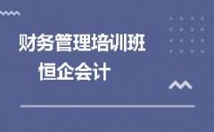 光谷财务管理培训班