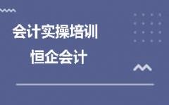 武汉光谷会计真账实操培训班晚班费用