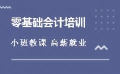 广州番禺区零基础会计培训班地址