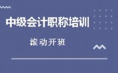 广州番禺区中级会计职称培训考证