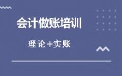 广州番禺区会计真账实操培训地址