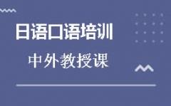 宁波海曙区哪里有高考日语培训班