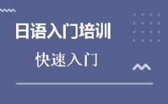 宁波海曙区日语兴趣培训班哪家专业
