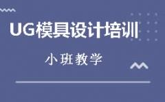 深圳宝安区UG模具设计培训班费用多少